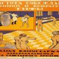 Cartel Soviético prevención Tifus